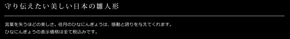 守り伝えたい美しい日本の雛人形