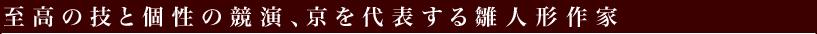 至高の技と個性の競演、京を代表する雛人形作家