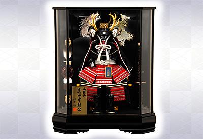 五月人形 K-119 真田幸村鎧ケース飾り