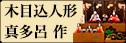 真多呂作 (木目込人形)