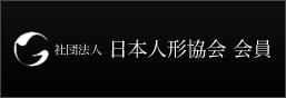 社団法人 日本人形協会 会員
