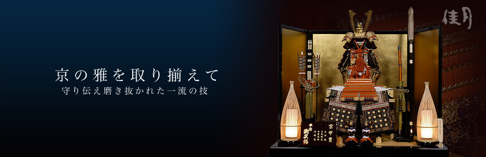 京の雅を取り揃えて 五月人形 トップ