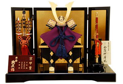 五月人形 K-413 京兜平飾り 8号 紺糸裾濃縅之兜【京甲冑】